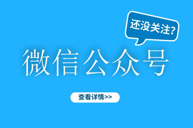 陕西成考网微信公众号谁都说:陕西省成考网
