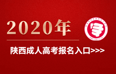 2020年陕西成人高考报名入口