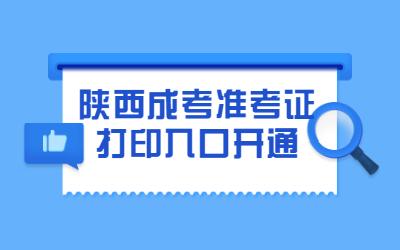 【公告】2020年陕西省成考准考证打印入口已开通