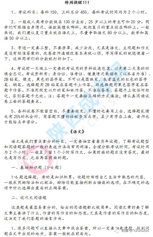2020年陕西成考高起点答题技巧!(可下载)