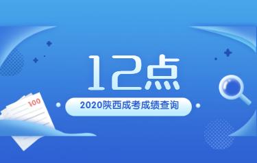 [通知]2020年陕西省成人高考成绩今天12点发布